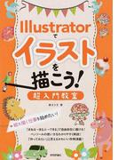 Illustratorでイラストを描こう!超入門教室 絵を描く仕事を始めたい!