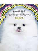 スーパー★アイドル犬白もこファーファーのエトセトラ