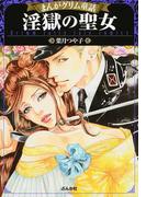 まんがグリム童話 淫獄の聖女(ぶんか社コミック文庫)