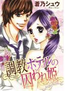 【1-5セット】調教ホテルの囚われ姫(禁断Lovers)