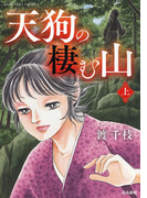 【1-5セット】天狗の棲む山(ぶんか社コミックス)