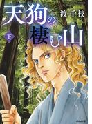 【16-20セット】天狗の棲む山(ぶんか社コミックス)