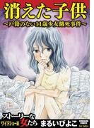 【全1-12セット】消えた子供~戸籍のない11歳少女餓死事件~(ストーリーな女たち)