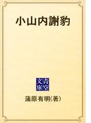 小山内謝豹(青空文庫)