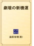 劇壇の新機運(青空文庫)