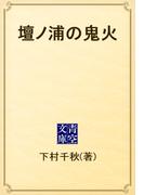 壇ノ浦の鬼火(青空文庫)