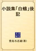 小説集「白蛾」後記(青空文庫)