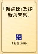「伽羅枕」及び「新葉末集」(青空文庫)