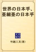 世界の日本乎、亜細亜の日本乎(青空文庫)