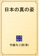 日本の真の姿(青空文庫)
