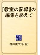『教室の記録』の編集を終えて(青空文庫)