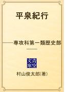 平泉紀行 ──専攻科第一類歴史部──(青空文庫)