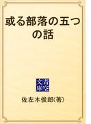 或る部落の五つの話(青空文庫)