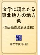 文学に現れたる東北地方の地方色 (仙台放送局放送原稿)(青空文庫)