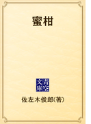 蜜柑(青空文庫)
