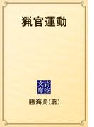 猟官運動(青空文庫)