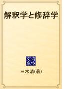 解釈学と修辞学(青空文庫)