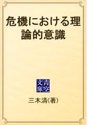 危機における理論的意識(青空文庫)
