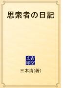 思索者の日記(青空文庫)