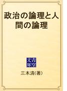 政治の論理と人間の論理(青空文庫)
