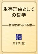 生存理由としての哲学 ――哲学界に与うる書――(青空文庫)