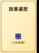 読書遍歴(青空文庫)