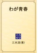 わが青春(青空文庫)