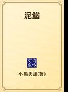 泥鰌(青空文庫)