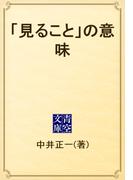 「見ること」の意味(青空文庫)