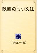 映画のもつ文法(青空文庫)