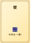 壁(青空文庫)