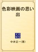色彩映画の思い出(青空文庫)