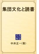 集団文化と読書(青空文庫)