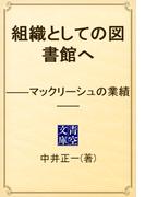 組織としての図書館へ ――マックリーシュの業績――(青空文庫)