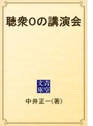 聴衆0の講演会(青空文庫)