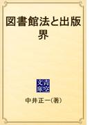 図書館法と出版界(青空文庫)