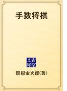 手数将棋(青空文庫)