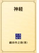 神経(青空文庫)