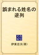 誤まれる姓名の逆列(青空文庫)