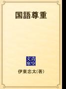 国語尊重(青空文庫)