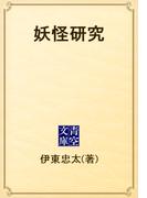 妖怪研究(青空文庫)