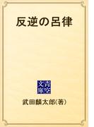 反逆の呂律(青空文庫)