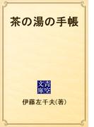 茶の湯の手帳(青空文庫)
