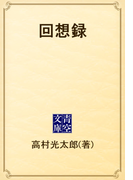 回想録(青空文庫)