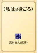 (私はさきごろ)(青空文庫)