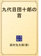 九代目団十郎の首(青空文庫)