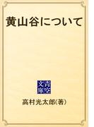 黄山谷について(青空文庫)