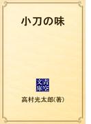 小刀の味(青空文庫)
