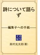詩について語らず ――編集子への手紙――(青空文庫)