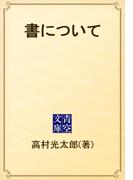 書について(青空文庫)